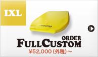 【IXL:Full-ORDER】カスタムボードシュミレーター